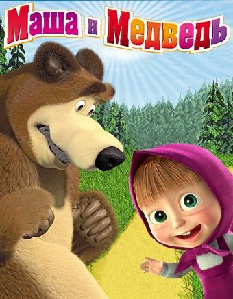 Маша и Медведь. Все серии. Мультсериал (серии 1-47, DVDRip) - скачать бесплатно